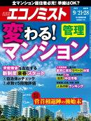 エコノミスト 2021年 9/28号 [雑誌]