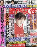 週刊女性 2021年 9/14号 [雑誌]