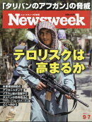 Newsweek (ニューズウィーク日本版) 2021年 9/7号 [雑誌]