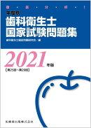 徹底分析!年度別歯科衛生士国家試験問題集(2021年版)