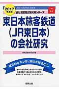東日本旅客鉄道(JR東日本)の会社研究(2017年度版)