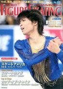 ワールド・フィギュアスケート No.66