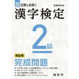 漢字検定2級完成問題