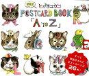 ヒグチユウコ型抜きPOSTCARD BOOK「A to Z」