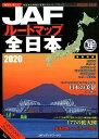 JAFルートマップ全日本(2020) 1/20万
