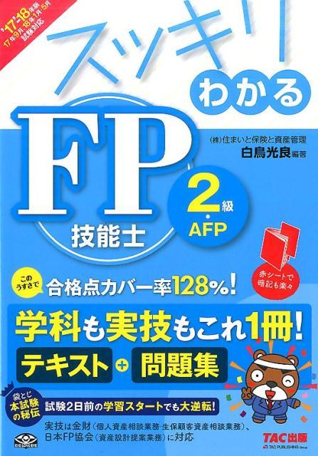 スッキリわかるFP技能士2級・AFP(2017-2018年版) テキスト+問題集 (スッキリわかるシリーズ) [ 白鳥光良 ]