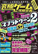 スプラトゥーン2 ナワバリバトル&ガチマッチ マルチプレイモード虎の巻 (究極ゲーム攻略全書)