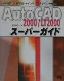 機械設計・建築設計・インテリアデザインのためのAutoCAD 2000/LT 2