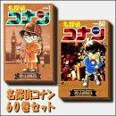 名探偵コナン 1〜60巻セット