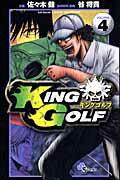 KING GOLF 4