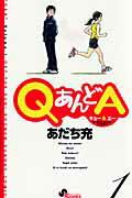 QあんどA(1)