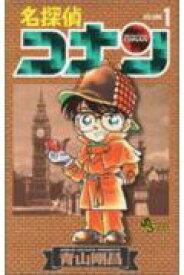 名探偵コナン 1 (少年サンデーコミックス) [ 青山 剛昌 ]