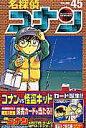 名探偵コナン(45) (少年サンデーコミックス) [ 青山剛昌 ]