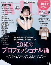 with 2021年9月号 [雑誌] 【表紙:広瀬アリスver.】