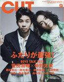 Cut (カット) 2021年 09月号 [雑誌]