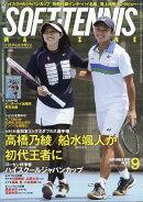 SOFT TENNIS MAGAZINE (ソフトテニス・マガジン) 2021年 09月号 [雑誌]