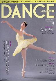 DANCE MAGAZINE (ダンスマガジン) 2021年 09月号 [雑誌]