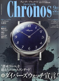 Chronos (クロノス) 日本版 2021年 09月号 [雑誌]