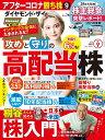 ダイヤモンドZAi(ザイ) 2021年 9月号 [雑誌](2大ランキング付き高配当株大特集&桐谷さんの株入門)