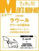 MEN'S NON-NO(メンズノンノ)2021年 9月号 [雑誌]