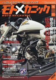 モトツーリング 増刊 モトメカニック Vol.8 2021年 09月号 [雑誌]