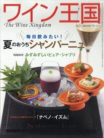 ワイン王国 2021年 09月号 [雑誌]