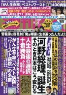 週刊現代 2021年 9/25号 [雑誌]