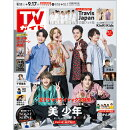 TVガイド中部版 2021年 9/17号 [雑誌]