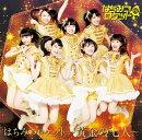 はちみつロケット 〜黄金の七人〜 (初回限定盤A CD+Blu-ray)