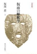 仮面の解釈学新装版