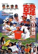 韓国プロ野球観戦ガイド&選手名鑑(2010)