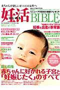 はじめる妊活BIBLE VOL.2