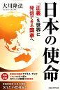 日本の使命 「正義」を世界に発信できる国家へ (OR BOOKS) [ 大川隆法 ]