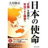 日本の使命 (OR BOOKS)
