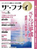 ザ・フナイ(vol.139(2019年5月)