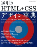 できるクリエイター逆引きHTML+CSSデザイン事典