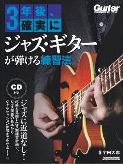 3年後、確実にジャズ・ギターが弾ける練習法