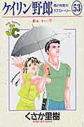 ケイリン野郎周と和美のラブストーリー(53)