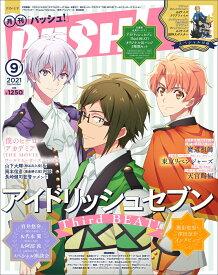 PASH!(パッシュ) 2021年 09月号 [雑誌]
