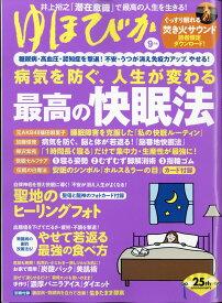 ゆほびか 2021年 09月号 [雑誌]