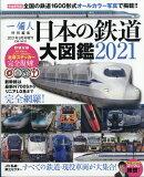 一個人別冊 日本の鉄道大図鑑2021 2021年 09月号 [雑誌]
