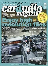 car audio magazine (カーオーディオマガジン) 2021年 09月号 [雑誌]
