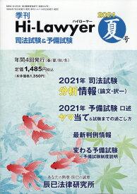 隔月刊 Hi Lawyer (ハイローヤー) 2021年 09月号 [雑誌]