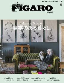 madame FIGARO japon (フィガロ ジャポン) 2021年 09月号 [雑誌]