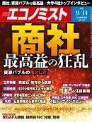 エコノミスト 2021年 9/14号 [雑誌]