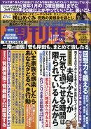 週刊現代 2021年 9/18号 [雑誌]