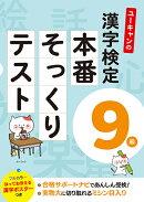 ユーキャンの漢字検定9級 本番そっくりテスト