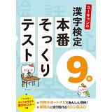 ユーキャンの漢字検定9級本番そっくりテスト (ユーキャンの資格試験シリーズ)