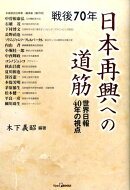 戦後70年日本再興への道筋