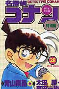 名探偵コナン 特別編 28 (てんとう虫コミックス(少年)) [ 青山 剛昌 ]